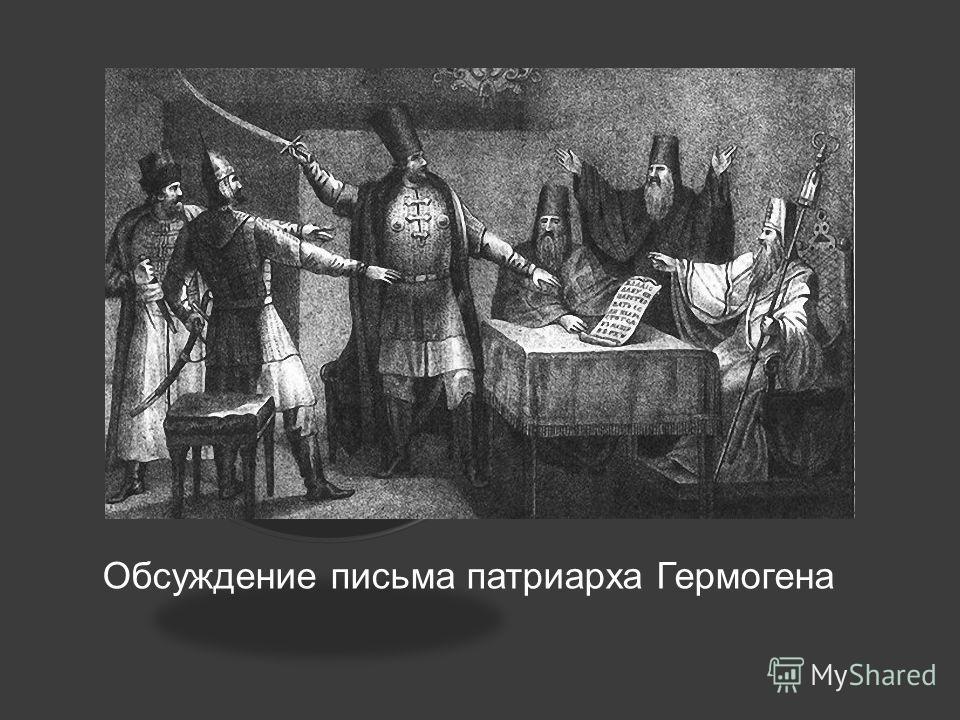Обсуждение письма патриарха Гермогена