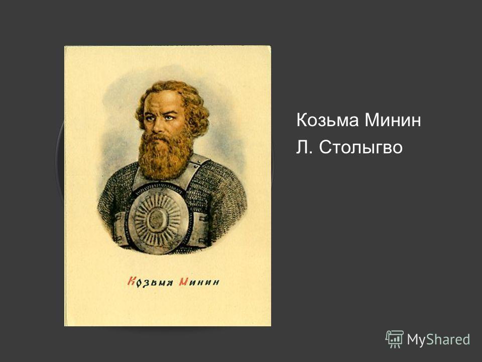 Козьма Минин Л. Столыгво