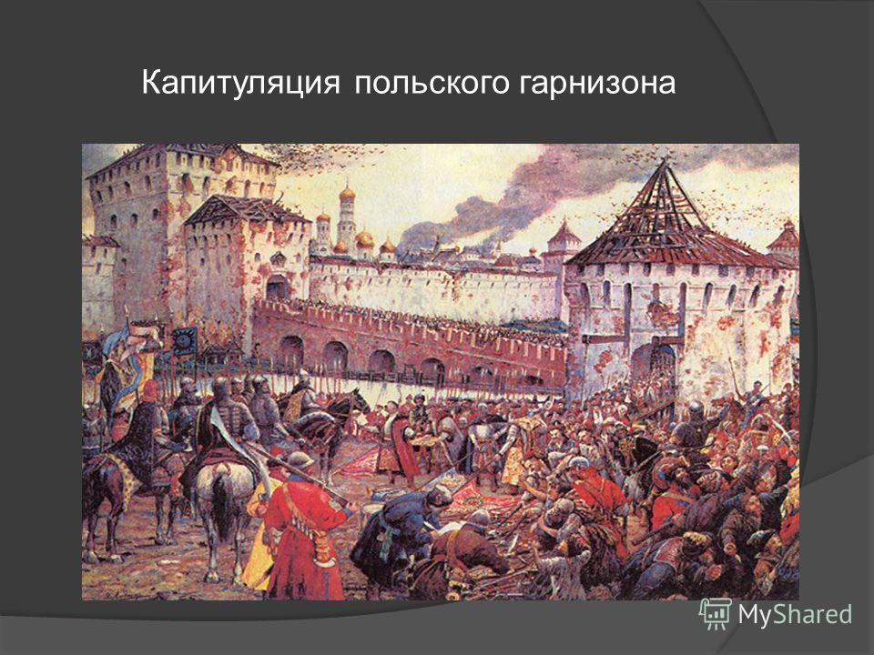 Капитуляция польского гарнизона