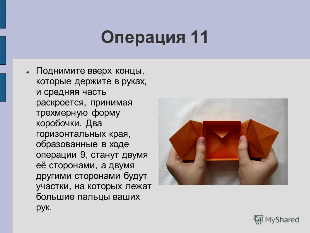 Операция 11 Поднимите вверх концы, которые держите в руках, и средняя часть раскроется, принимая трехмерную форму коробочки. Два горизонтальных края, образованные в ходе операции 9, станут двумя её сторонами, а двумя другими сторонами будут участки,