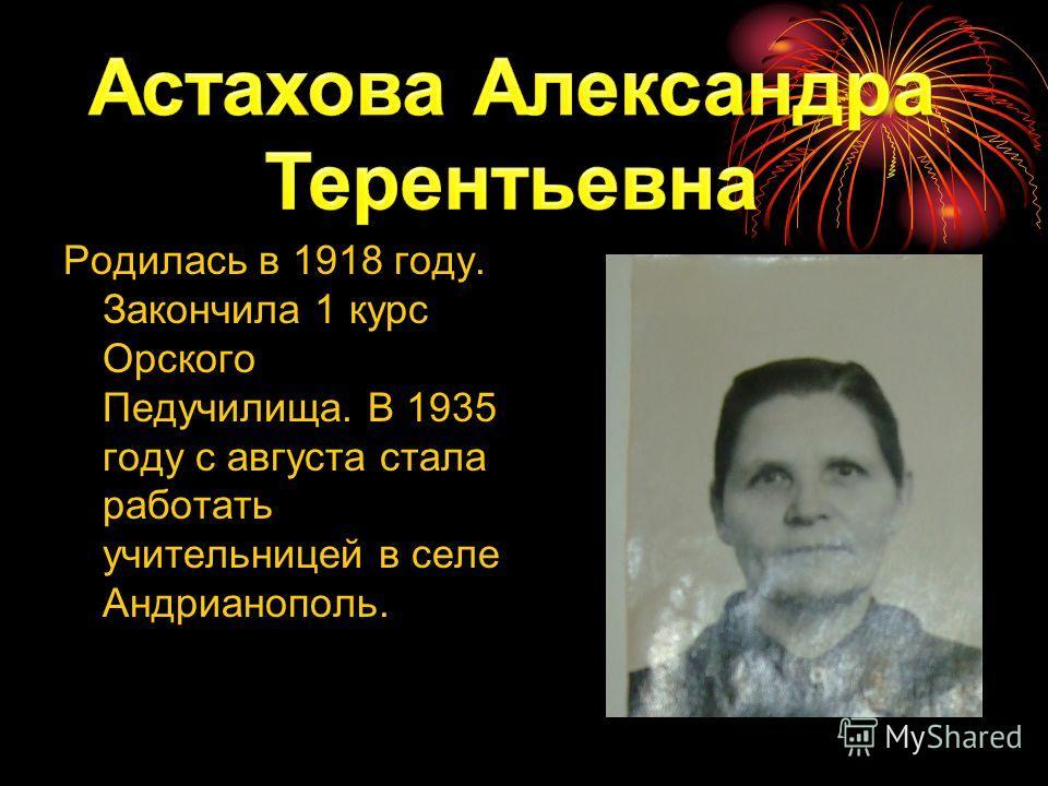 Родилась в 1918 году. Закончила 1 курс Орского Педучилища. В 1935 году с августа стала работать учительницей в селе Андрианополь.