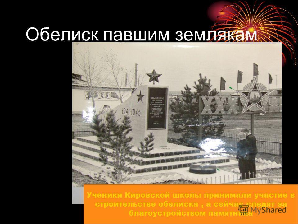 Обелиск павшим землякам Ученики Кировской школы принимали участие в строительстве обелиска, а сейчас следят за благоустройством памятника