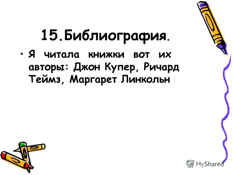 15.Библиография. Я читала книжки вот их авторы: Джон Купер, Ричард Теймз, Маргарет Линкольн