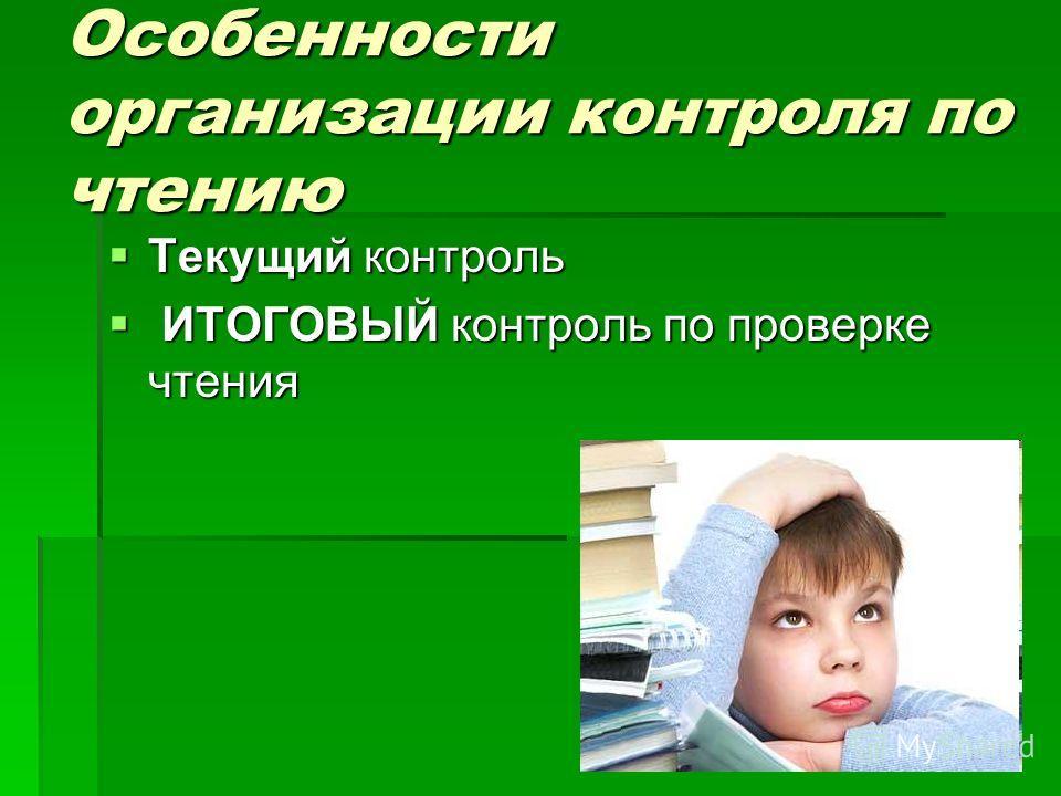 Особенности организации контроля по чтению Текущий контроль Текущий контроль ИТОГОВЫЙ контроль по проверке чтения ИТОГОВЫЙ контроль по проверке чтения