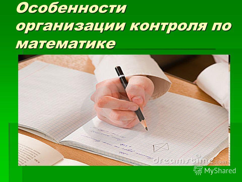 Особенности организации контроля по математике