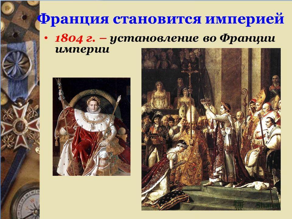 Франция становится империей 1804 г. – установление во Франции империи