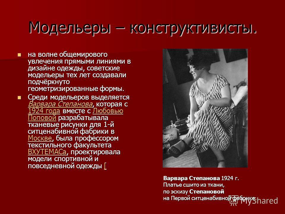 Модельеры – конструктивисты. на волне общемирового увлечения прямыми линиями в дизайне одежды, советские модельеры тех лет создавали подчёркнуто геометризированные формы. на волне общемирового увлечения прямыми линиями в дизайне одежды, советские мод