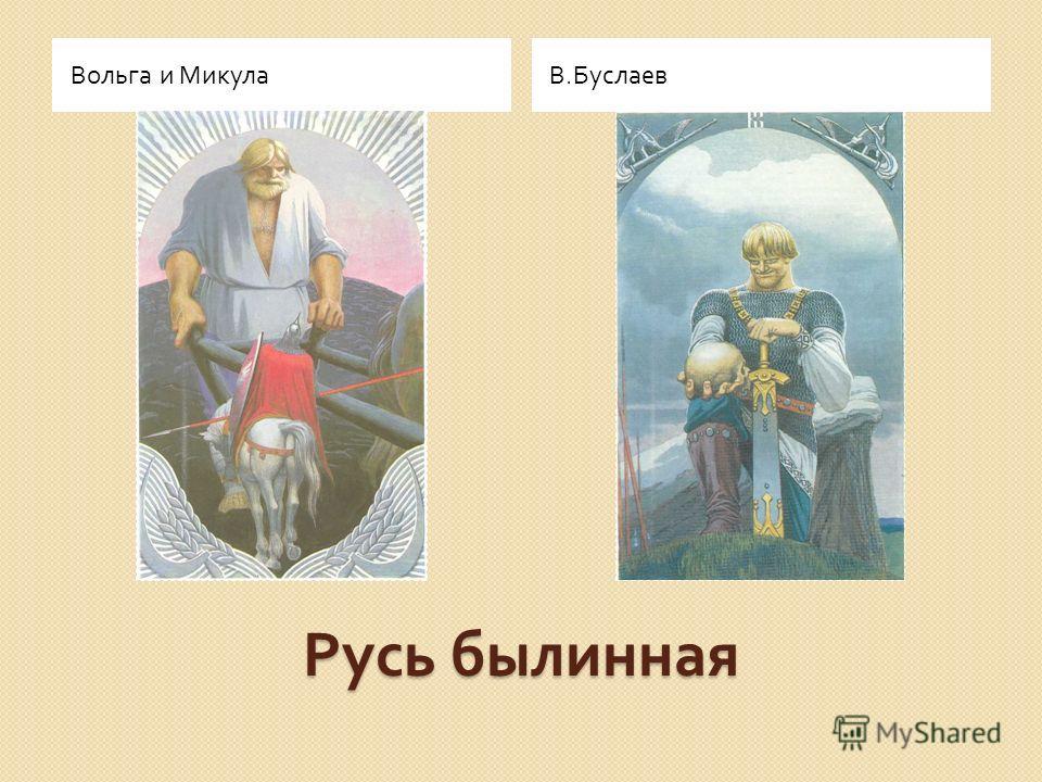 Русь былинная Вольга и МикулаВ. Буслаев