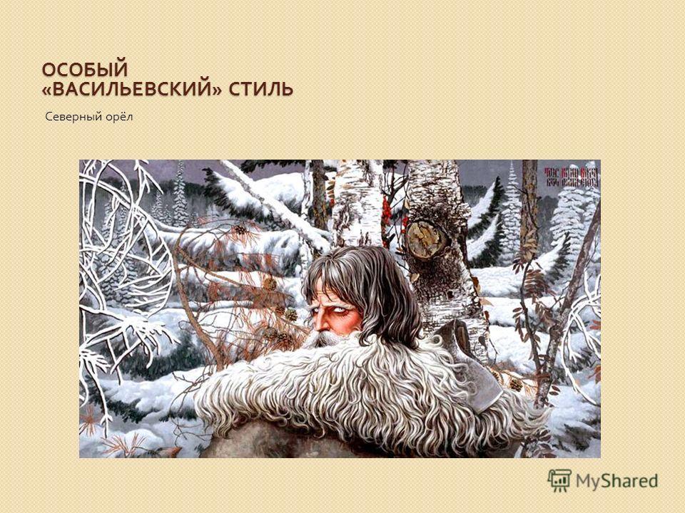 ОСОБЫЙ « ВАСИЛЬЕВСКИЙ » СТИЛЬ Северный орёл