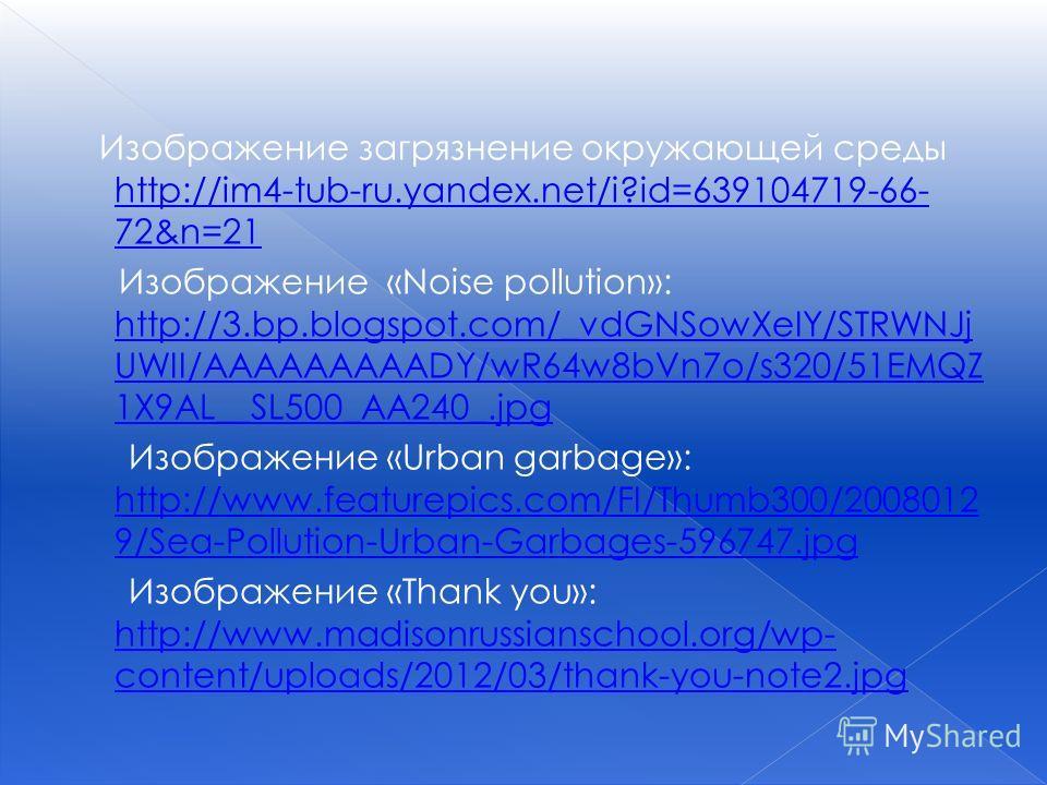 Изображение загрязнение окружающей среды http://im4-tub-ru.yandex.net/i?id=639104719-66- 72&n=21 http://im4-tub-ru.yandex.net/i?id=639104719-66- 72&n=21 Изображение «Noise pollution»: http://3.bp.blogspot.com/_vdGNSowXeIY/STRWNJj UWII/AAAAAAAAADY/wR6