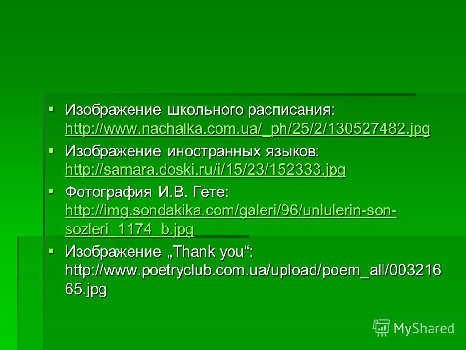 Активные ссылки на использованные изображения: Изображение учителя: http://strana.yapokupayu.ru/system/images/product/00 0/271/832_zoom.jpg Изображение учителя: http://strana.yapokupayu.ru/system/images/product/00 0/271/832_zoom.jpg http://strana.yap