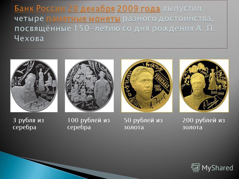 3 рубля из серебра 100 рублей из серебра 50 рублей из золота 200 рублей из золота