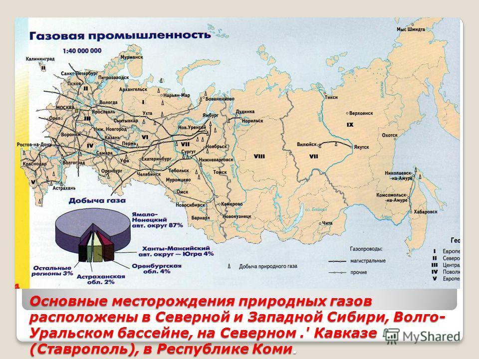 Основные месторождения природных газов расположены в Северной и Западной Сибири, Волго- Уральском бассейне, на Северном.' Кавказе (Ставрополь), в Республике Коми.