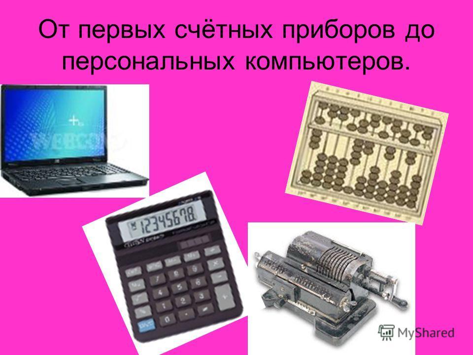 От первых счётных приборов до персональных компьютеров.