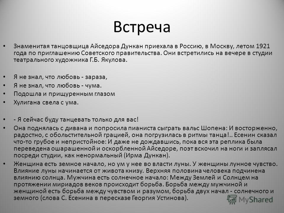 Встреча Знаменитая танцовщица Айседора Дункан приехала в Россию, в Москву, летом 1921 года по приглашению Советского правительства. Они встретились на вечере в студии театрального художника Г.Б. Якулова. Я не знал, что любовь - зараза, Я не знал, что
