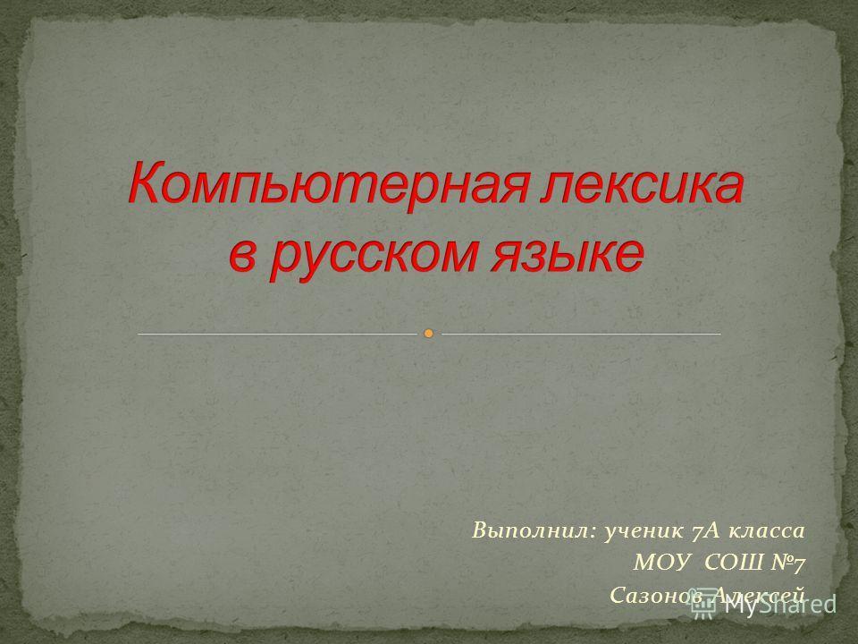 Выполнил: ученик 7А класса МОУ СОШ 7 Сазонов Алексей