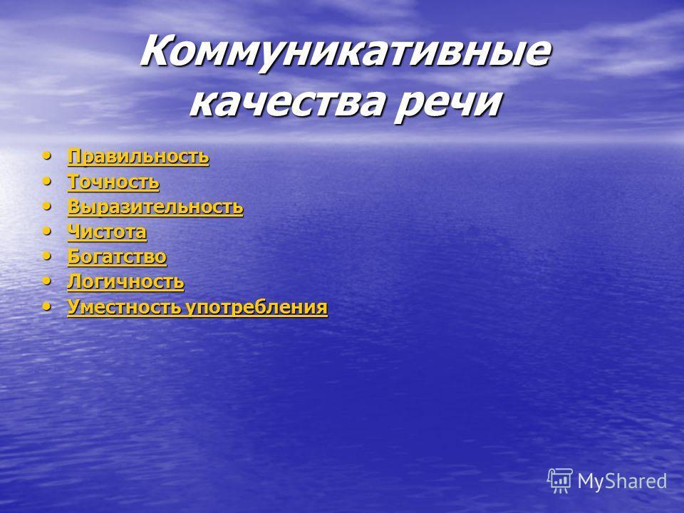 Коммуникативные качества речи Правильность Правильность Правильность Точность Точность Точность Выразительность Выразительность Выразительность Чистота Чистота Чистота Богатство Богатство Богатство Логичность Логичность Логичность Уместность употребл