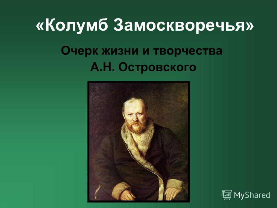 «Колумб Замоскворечья» Очерк жизни и творчества А.Н. Островского