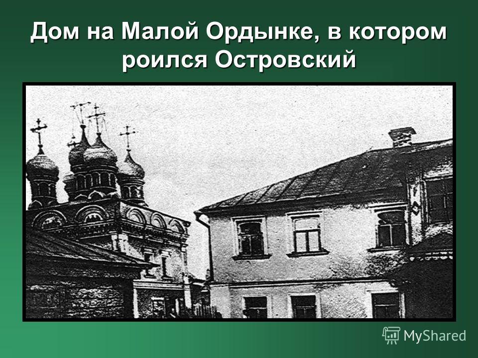 Дом на Малой Ордынке, в котором роился Островский