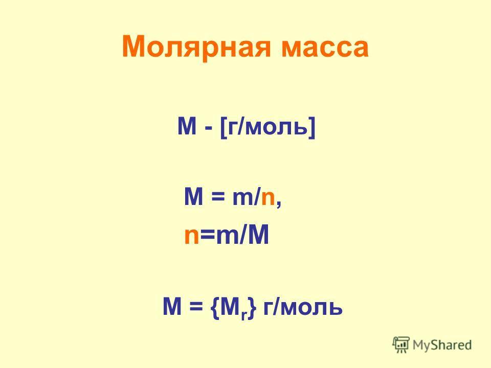 Молярная масса М - [г/моль] М = m/n, n=m/M M = {M r } г/моль