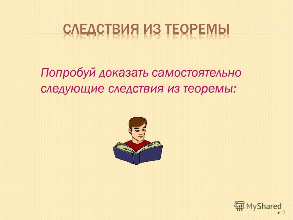 9 А В Д С К S(АВС)= ½ S(АВДС)=1/2 АС · ВК