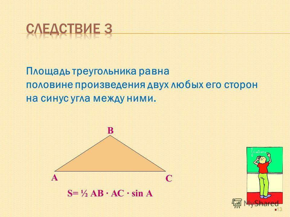 Площадь тупоугольного треугольника равна произведению любой из его сторон на высоту, опущенную на прямую, содержащую эту сторону. 12 А В С Д
