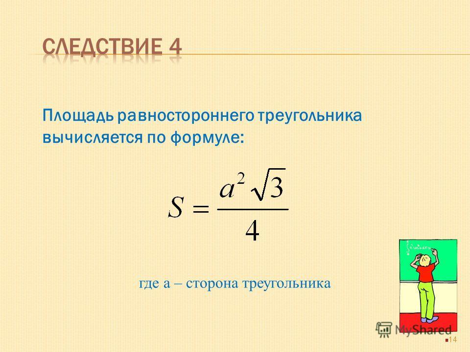 Площадь треугольника равна половине произведения двух любых его сторон на синус угла между ними. 13 А В С S= ½ АВ · АС · sin А