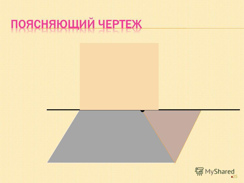 -Отметим на одной из сторон треугольника точку, которая является серединой этой стороны. -Проведем через эту точку прямую, параллельную одной из сторон этого треугольника. -Прямая разбивает этот треугольник на малый треугольник и трапецию. -Перестави
