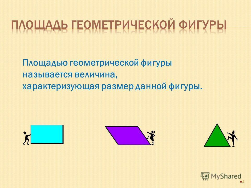 1) Сформулируй понятие площади геометрической фигуры. 2) Сформулируй основные свойства площадей геометрических фигур. 3) Как можно вычислить площадь прямоугольника и параллелограмма? 2