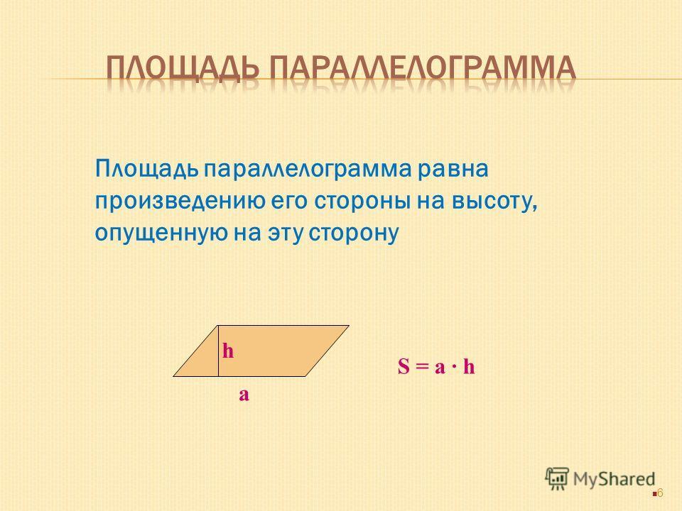 Площадь прямоугольника равна произведению двух его соседних сторон. 5 а в S = а · в