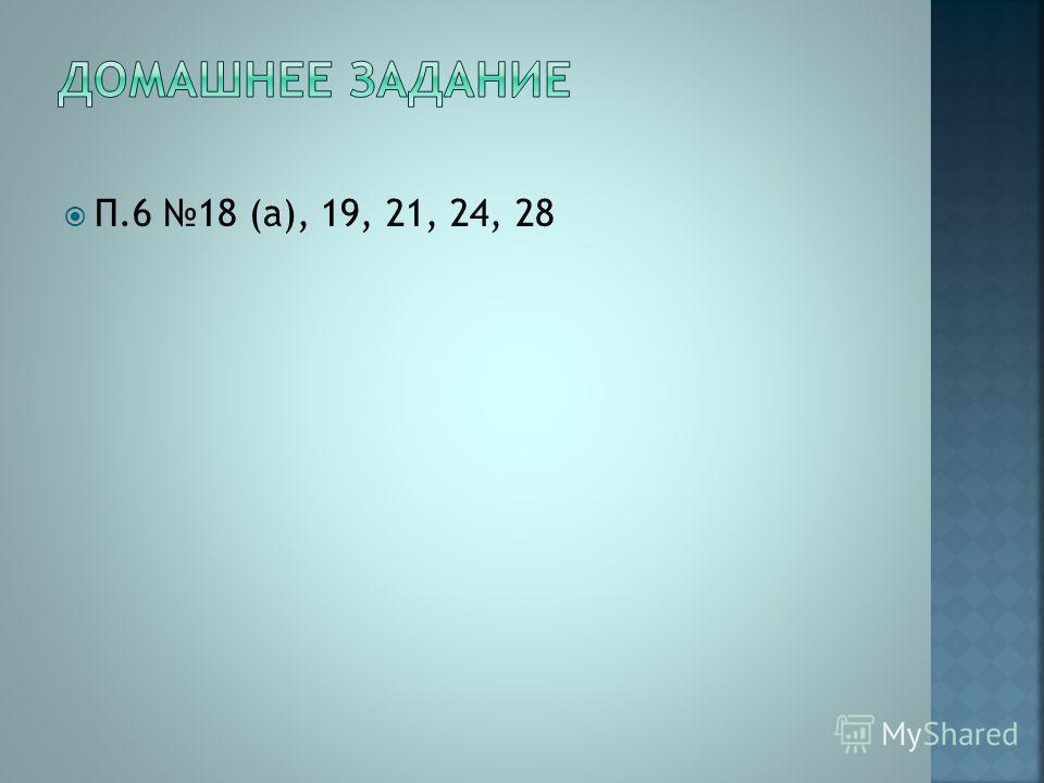 П.6 18 (а), 19, 21, 24, 28