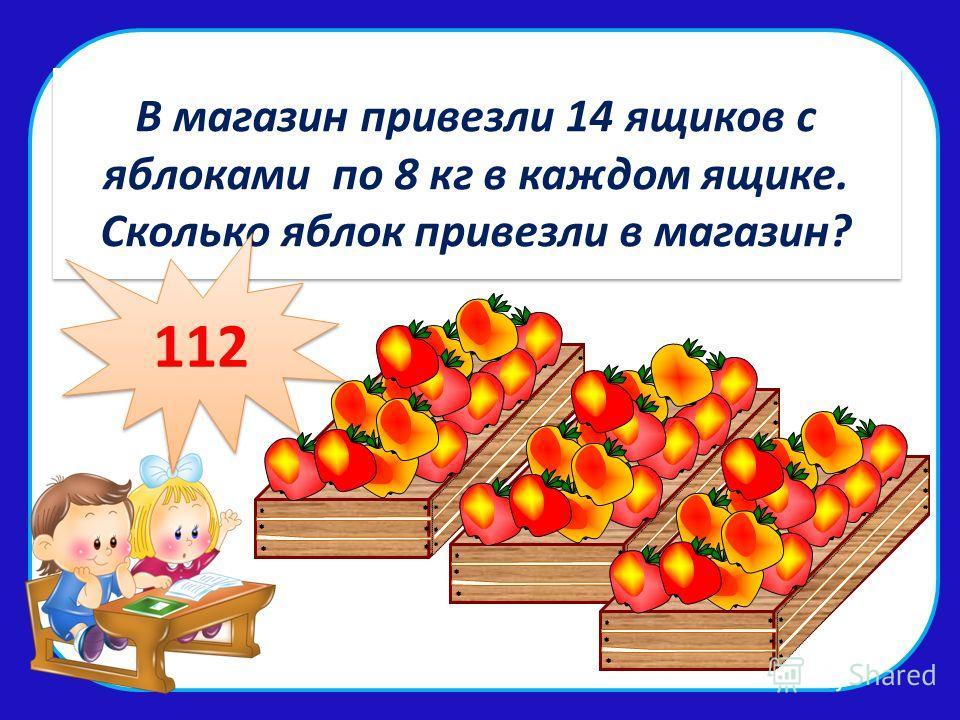 В мага В магазин привезли 14 ящиков с яблоками по 8 кг в каждом ящике. Сколько яблок привезли в магазин? В магазин привезли 14 ящиков с яблоками по 8 кг в каждом ящике. Сколько яблок привезли в магазин? 112