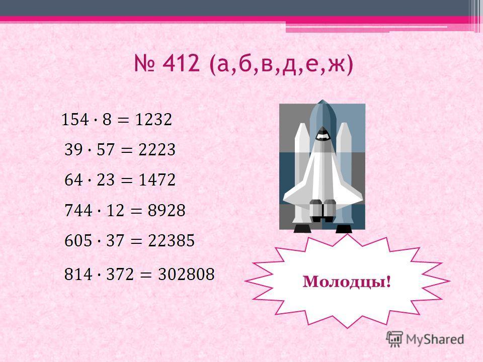412 (а,б,в,д,е,ж) Молодцы!