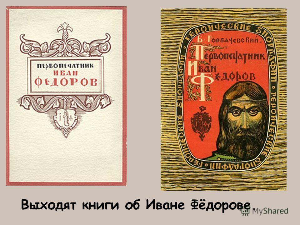 Выходят книги об Иване Фёдорове.