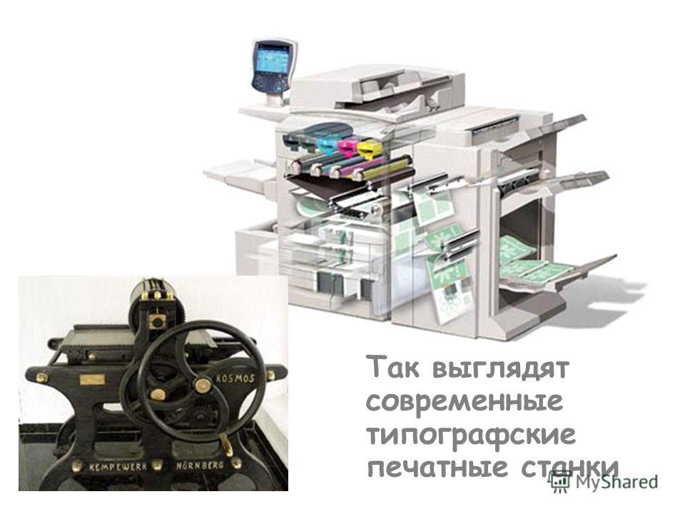 Так выглядят современные типографские печатные станки