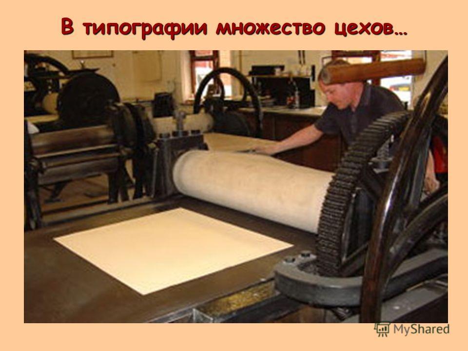 В типографии множество цехов…