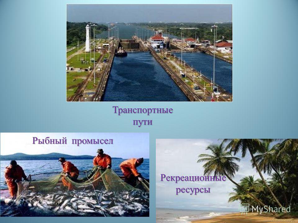Транспортныепути Рыбный промысел Рекреационные ресурсы