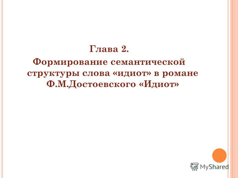 Глава 2. Формирование семантической структуры слова «идиот» в романе Ф.М.Достоевского «Идиот»