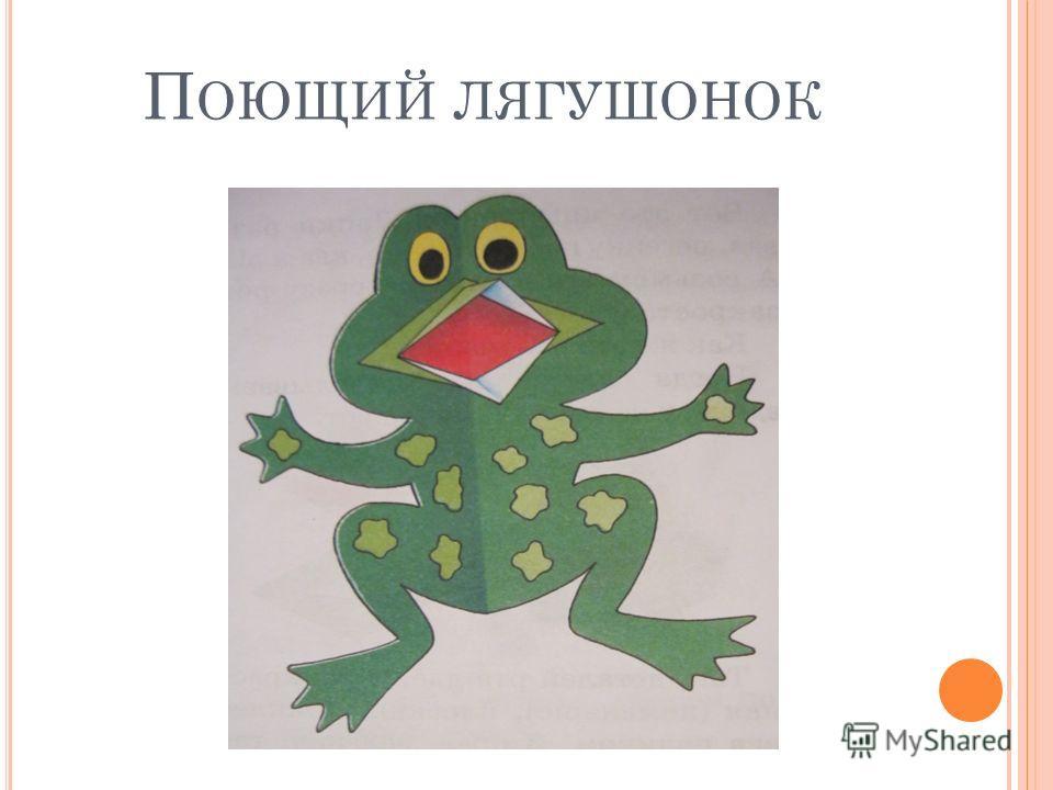 П ОЮЩИЙ ЛЯГУШОНОК