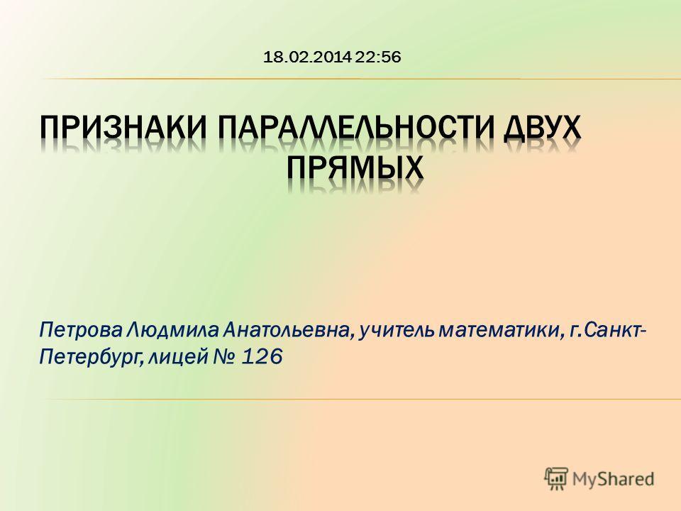 Петрова Людмила Анатольевна, учитель математики, г.Санкт- Петербург, лицей 126 18.02.2014 22:58
