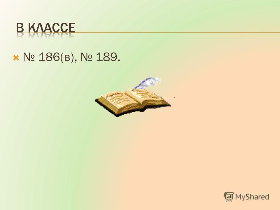 186(в), 189.
