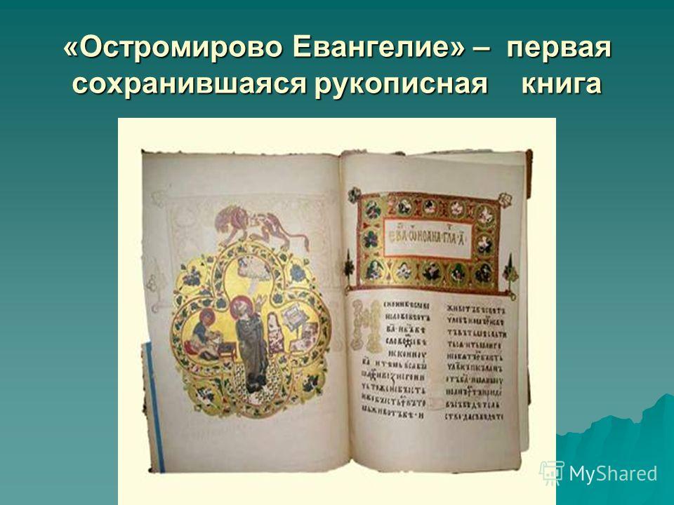 «Остромирово Евангелие» – первая сохранившаяся рукописная книга