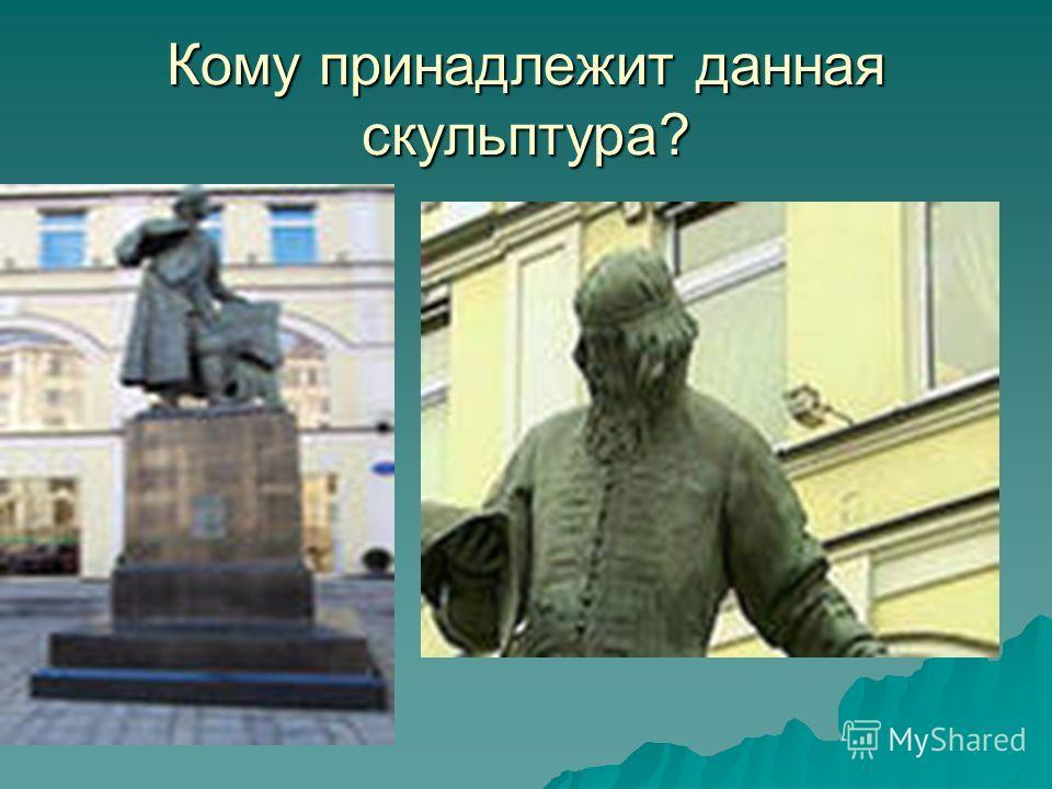 Кому принадлежит данная скульптура?