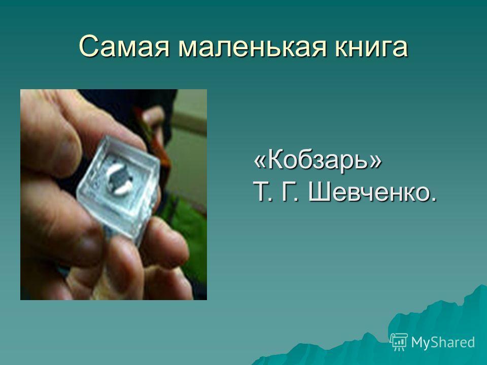 Самая маленькая книга «Кобзарь» Т. Г. Шевченко.