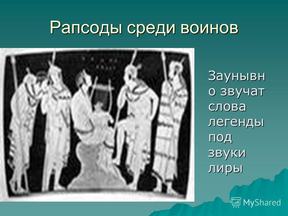 Рапсоды среди воинов Заунывн о звучат слова легенды под звуки лиры Заунывн о звучат слова легенды под звуки лиры