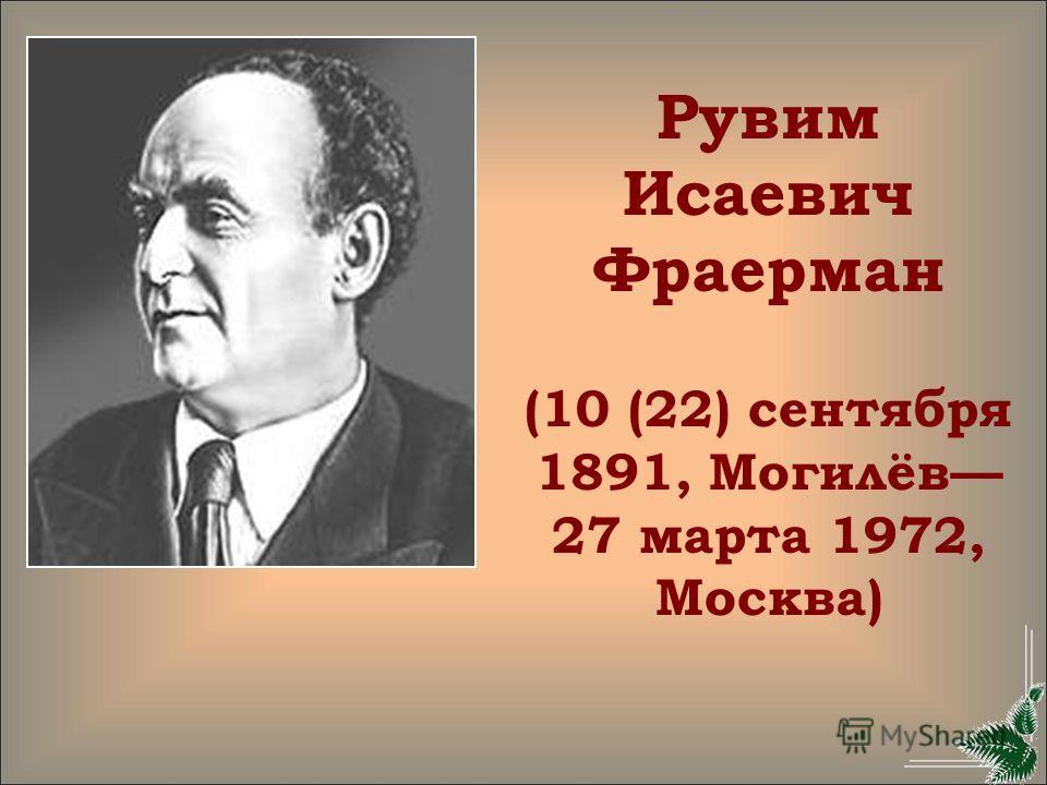 Рувим Исаевич Фраерман (10 (22) сентября 1891, Могилёв 27 марта 1972, Москва)