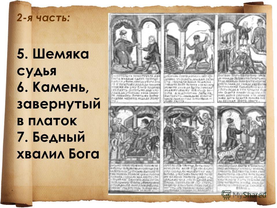 2-я часть: 5. Шемяка судья 6. Камень, завернутый в платок 7. Бедный хвалил Бога 5