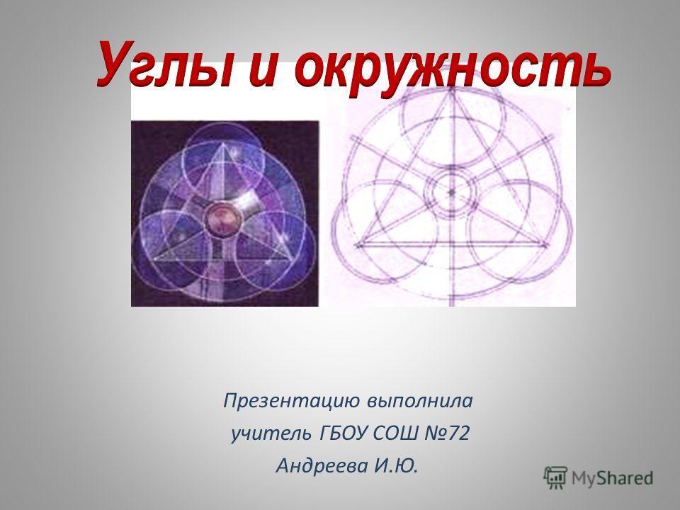 Презентацию выполнила учитель ГБОУ СОШ 72 Андреева И.Ю.