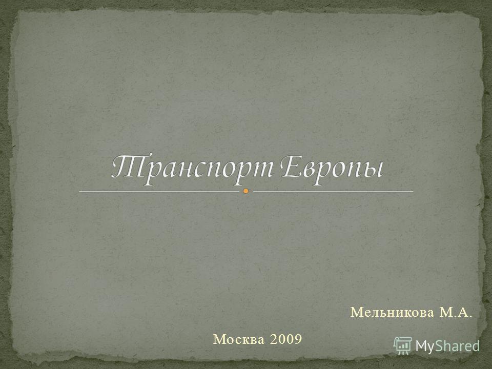 Мельникова М.А. Москва 2009