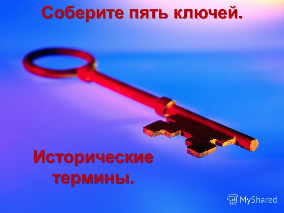 Соберите пять ключей. Историческиетермины.